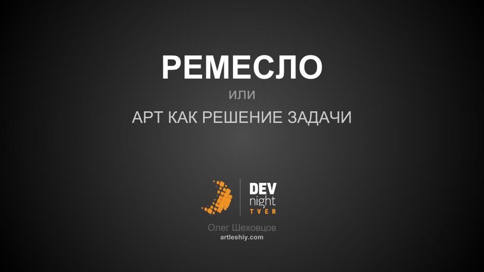 devnight_leshiy-00